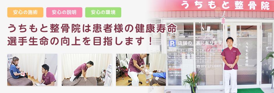 大阪・堺市の整骨院│22時まで診療の『うちもと整骨院』